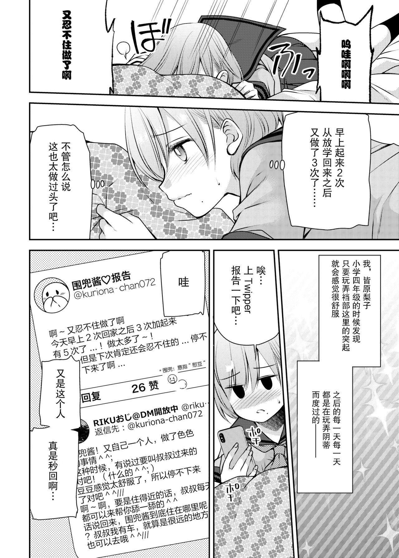 Kono Kimochi Ii Tokki ga Zenbu Warui!! 3