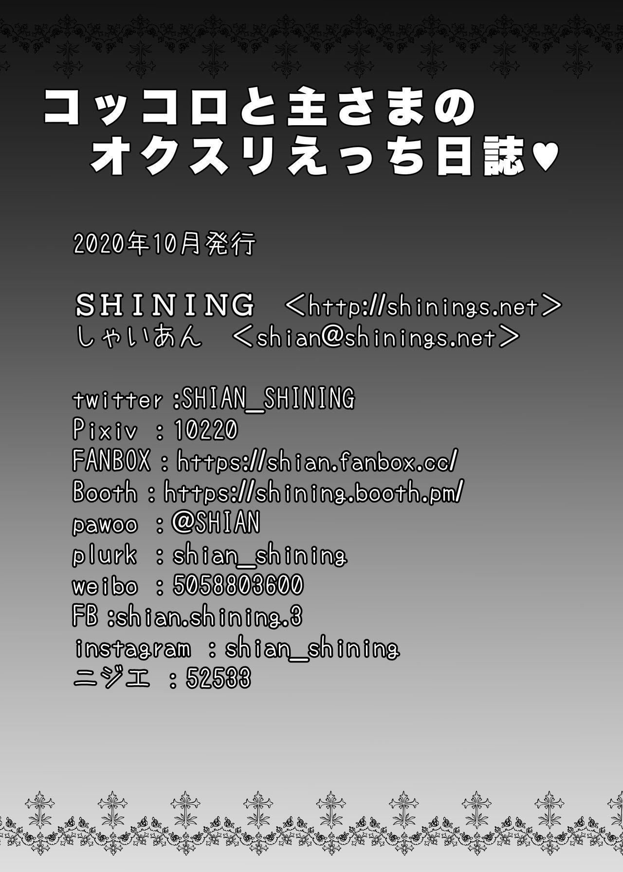 Kokkoro to Aruji-sama no Okusuri Ecchi Nisshi 22
