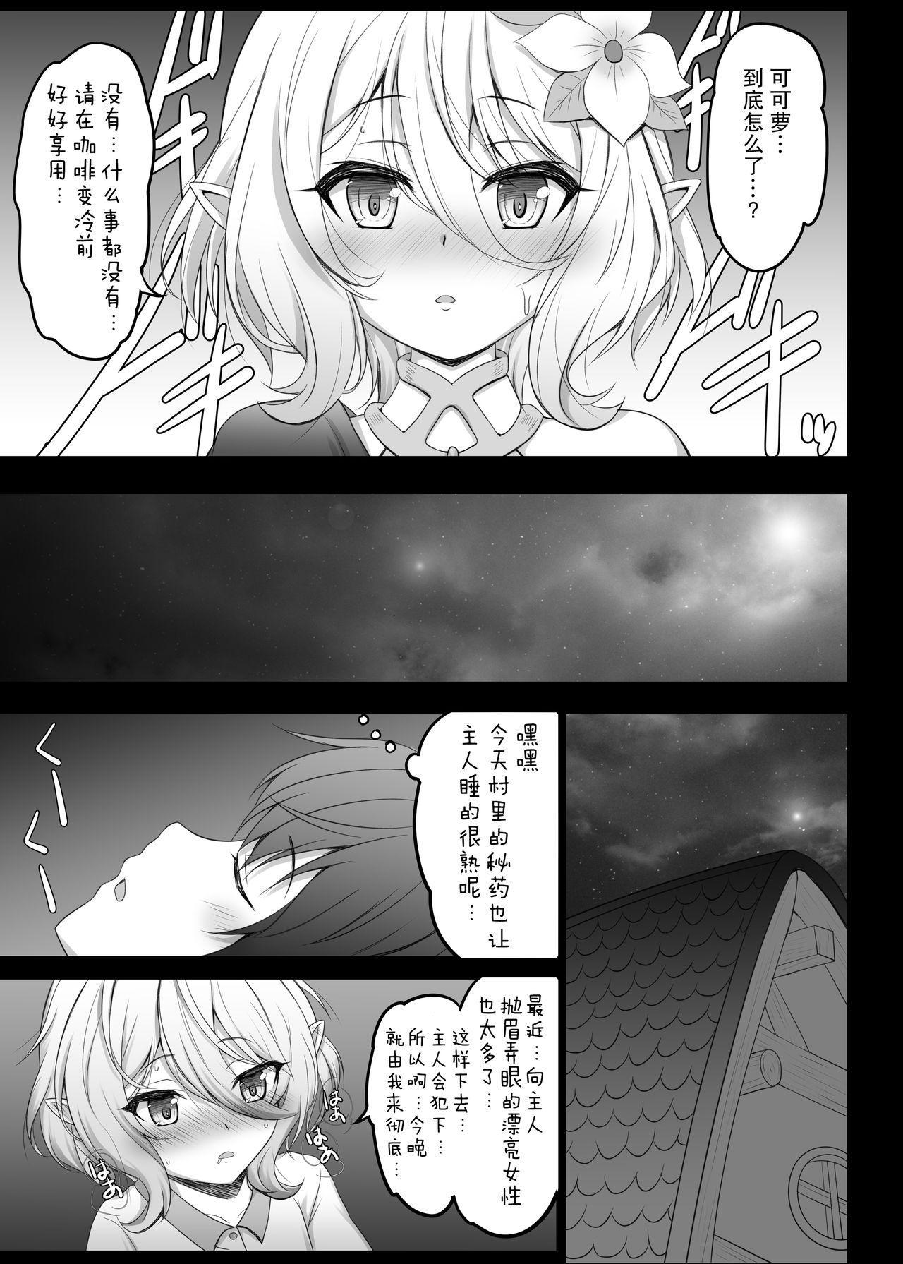 Kokkoro to Aruji-sama no Okusuri Ecchi Nisshi 7