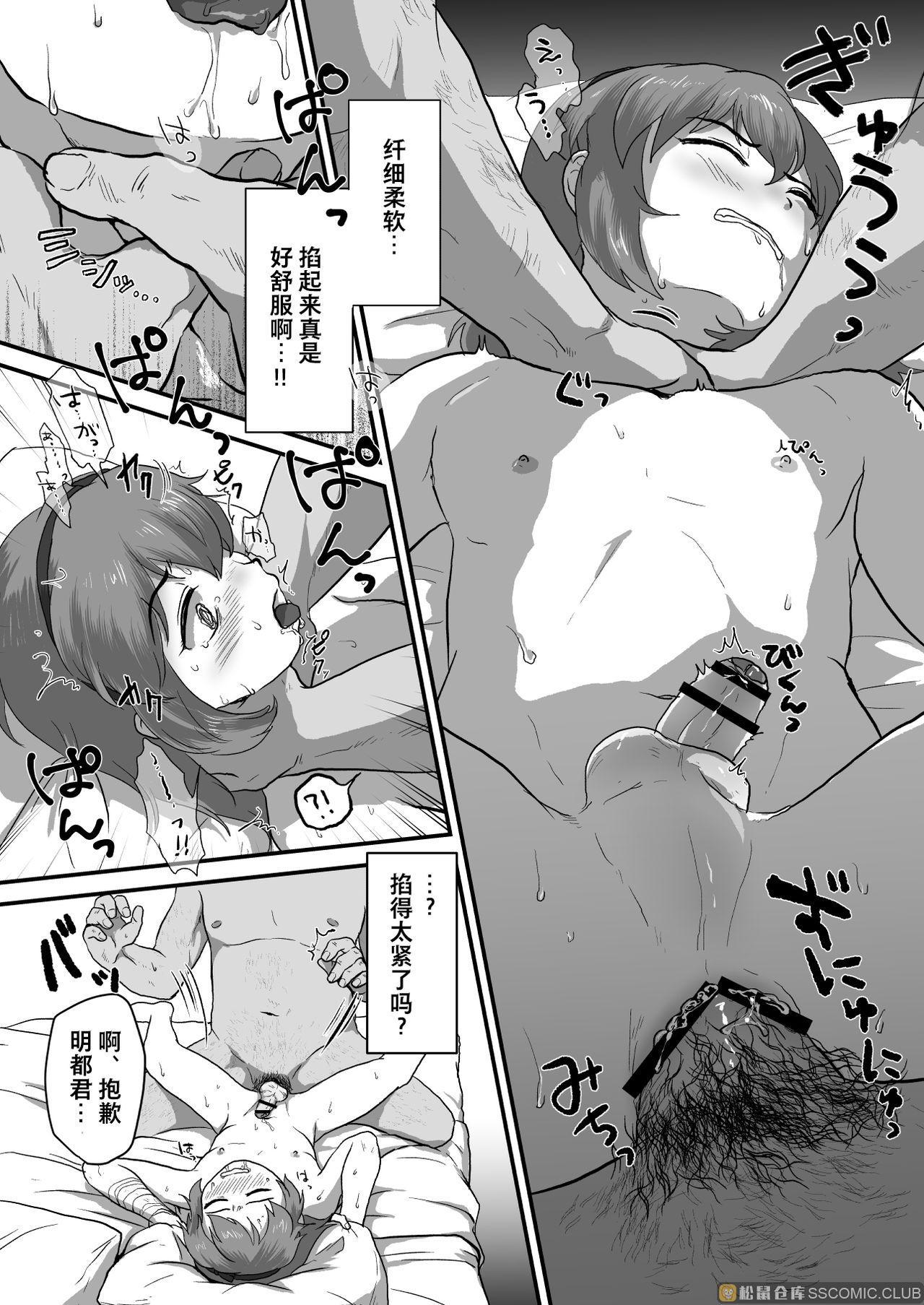 Iki ga Tsumaru Hodo Okashite 17