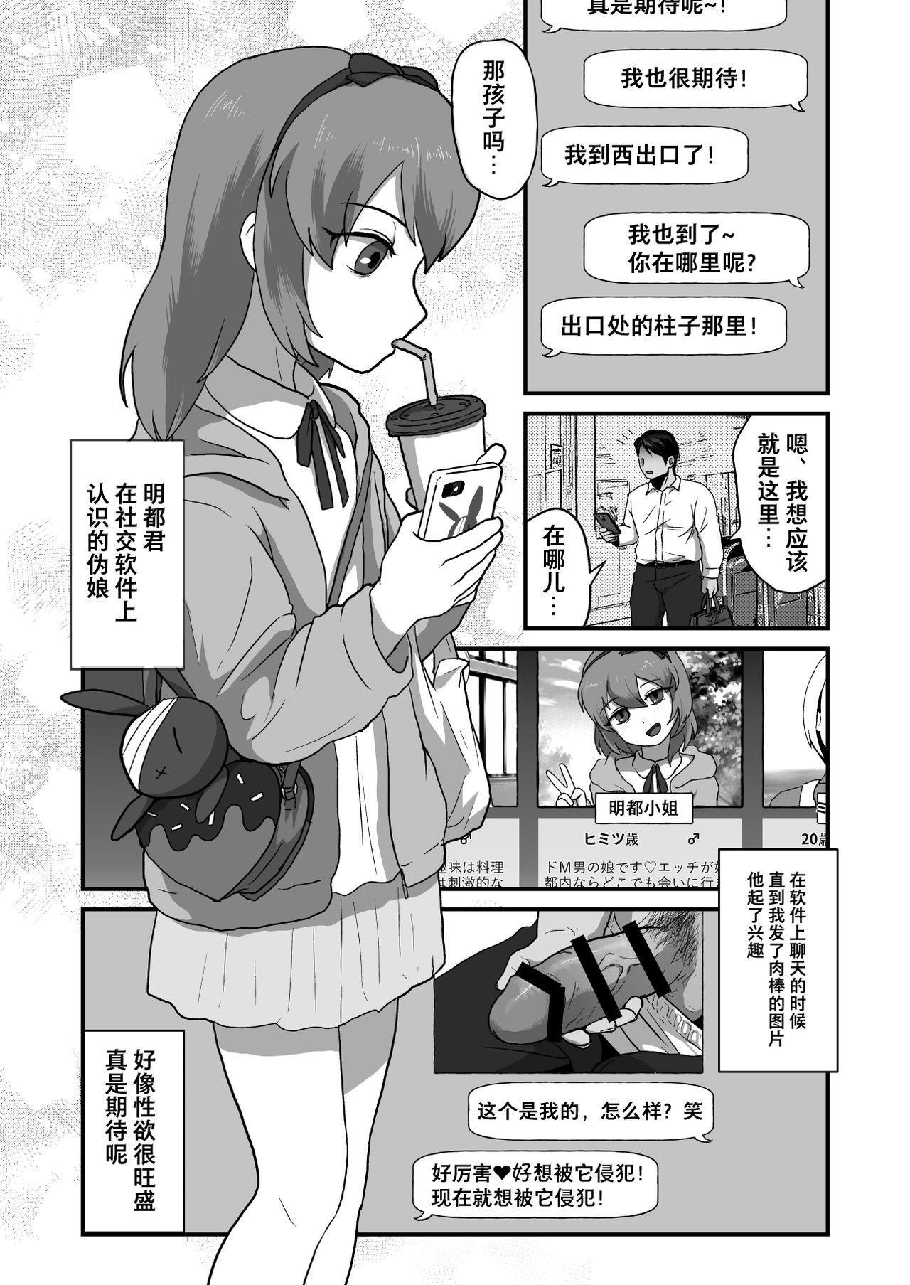 Iki ga Tsumaru Hodo Okashite 1