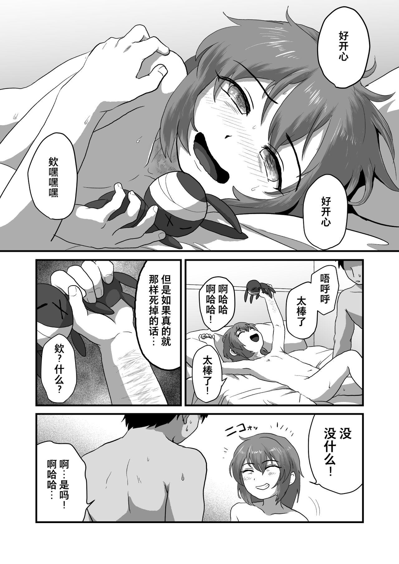 Iki ga Tsumaru Hodo Okashite 25