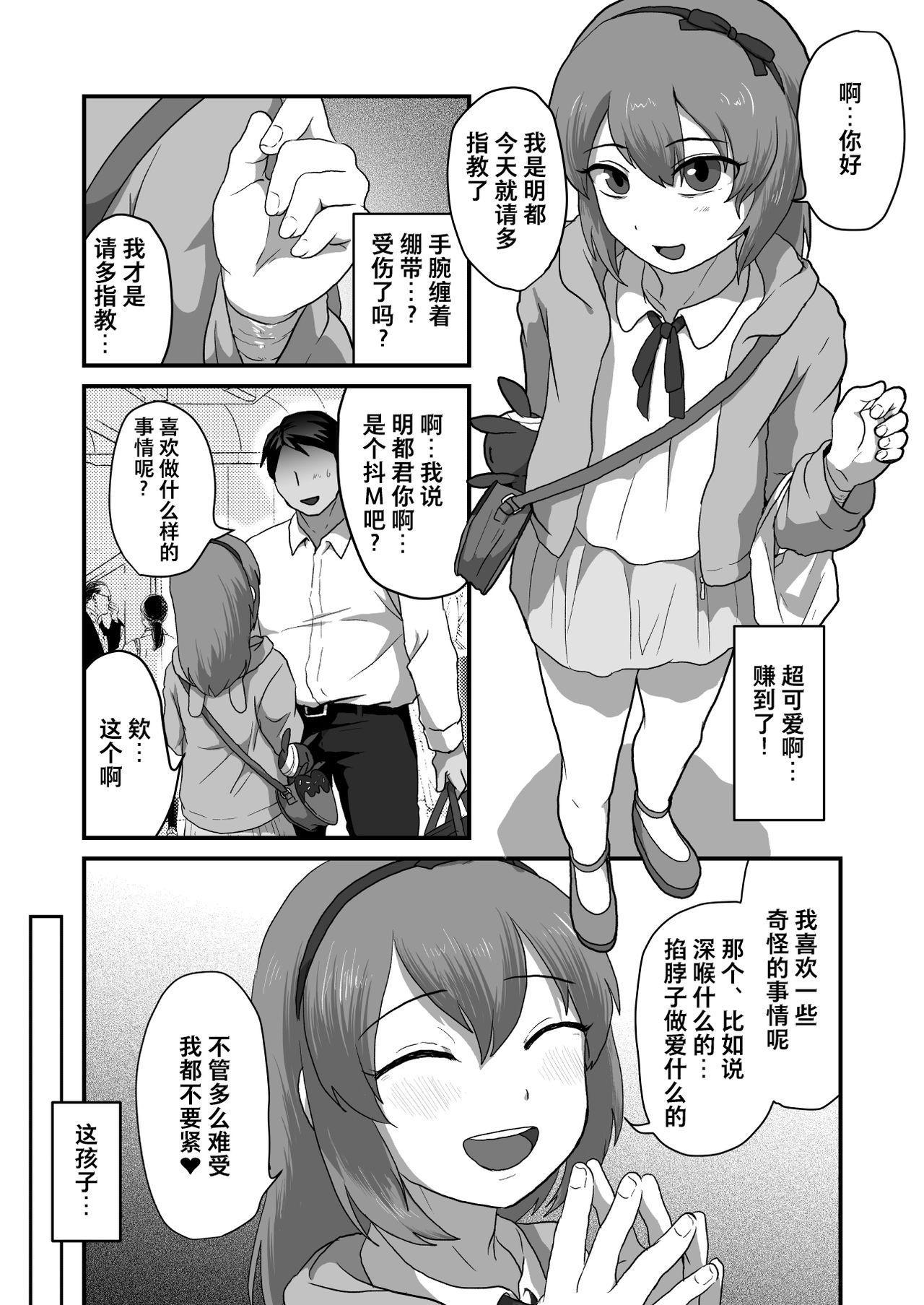 Iki ga Tsumaru Hodo Okashite 2