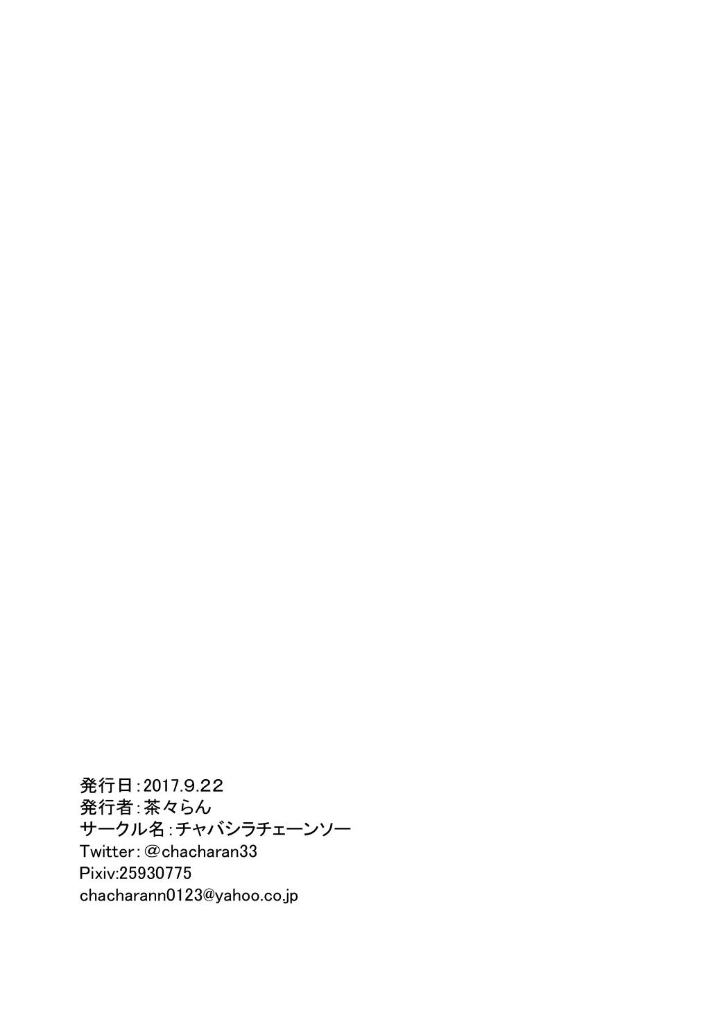 Darjeeling ni Koi o Shimashita Gojitsudan 3