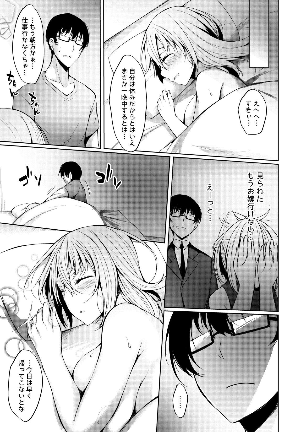 PROVISIONAL NAME Aki story 23