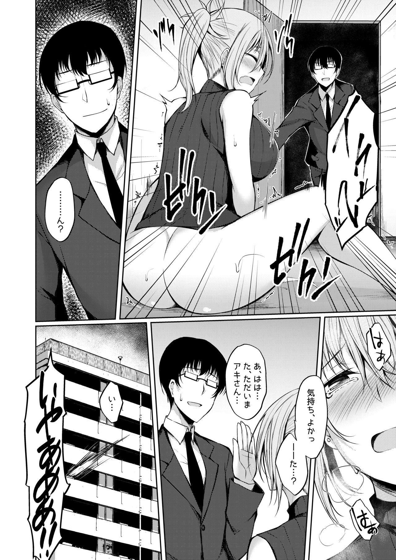 PROVISIONAL NAME Aki story 6