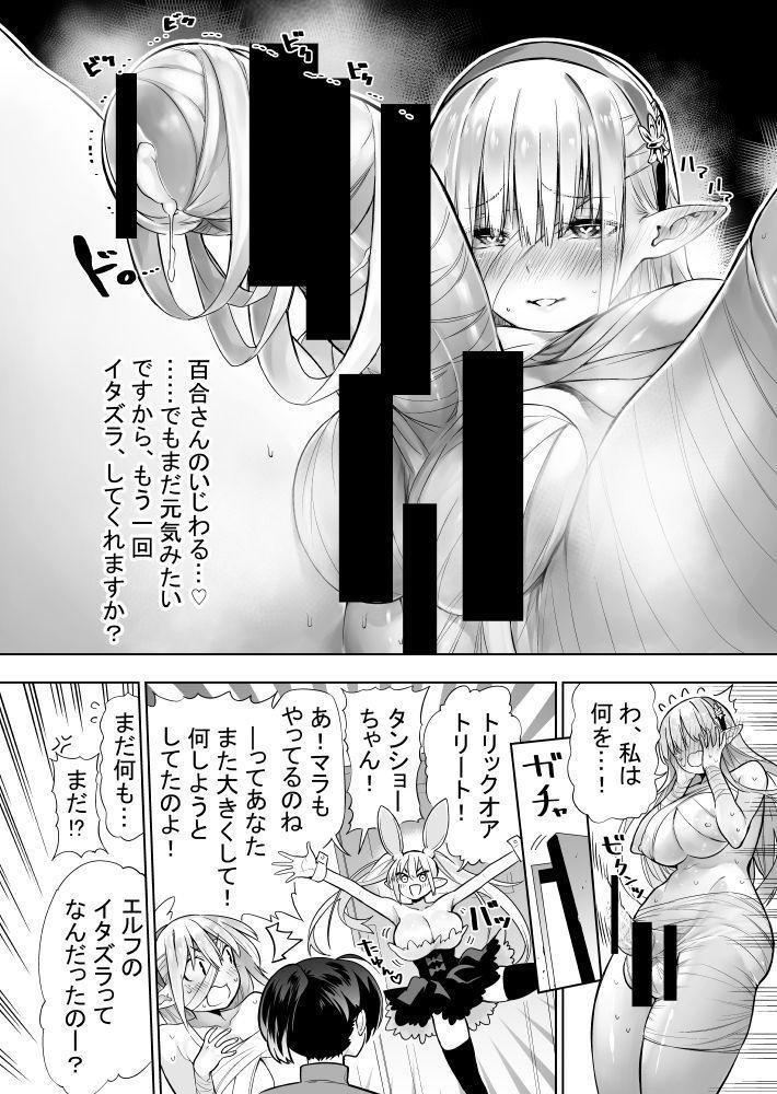 Futanari no Elf 99