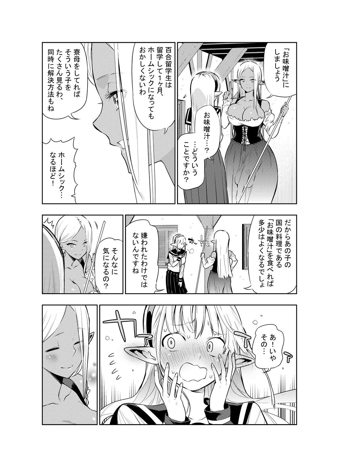 Futanari no Elf 21
