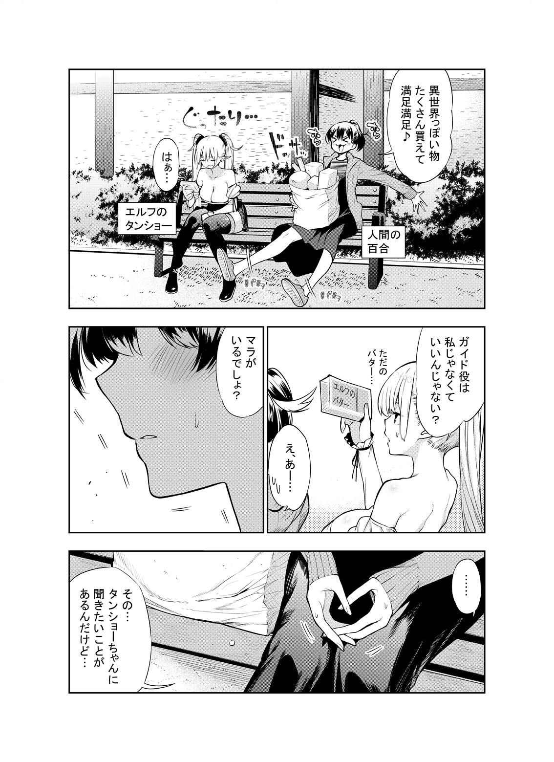 Futanari no Elf 28