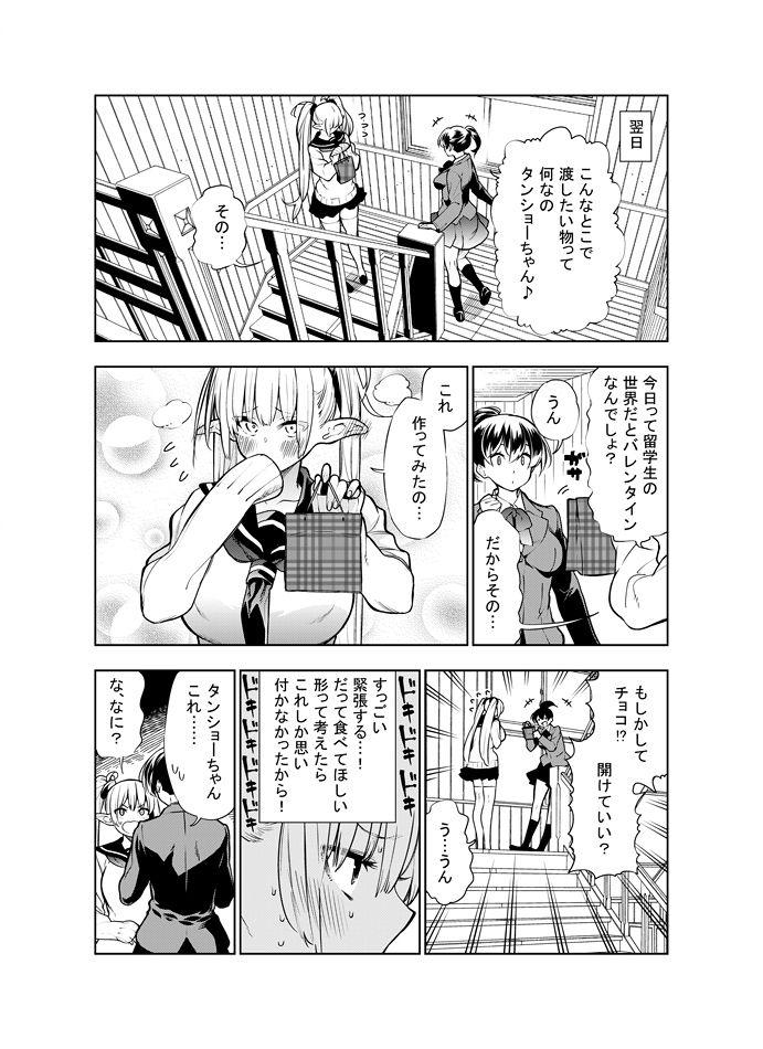 Futanari no Elf 65