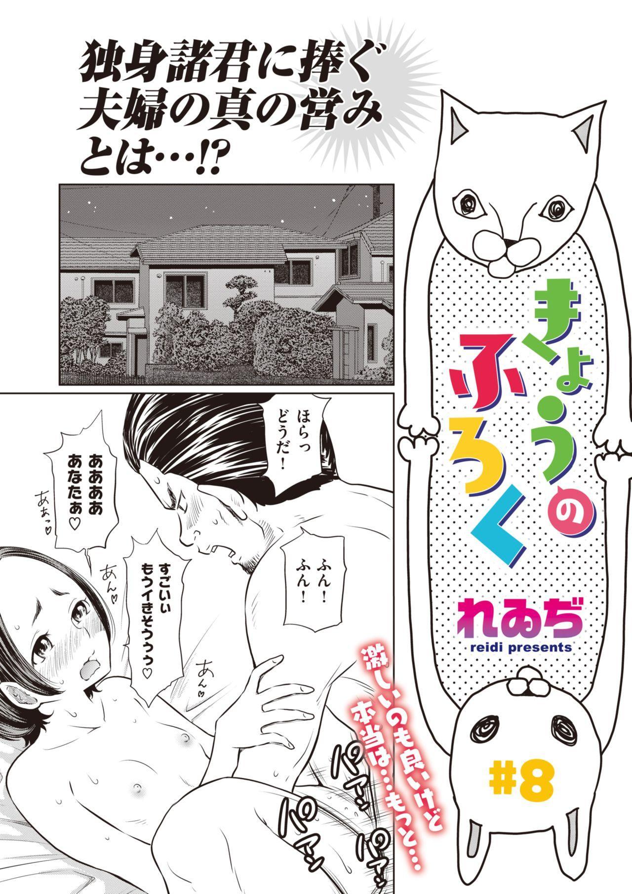 WEEKLY Kairakuten Vol.64 17