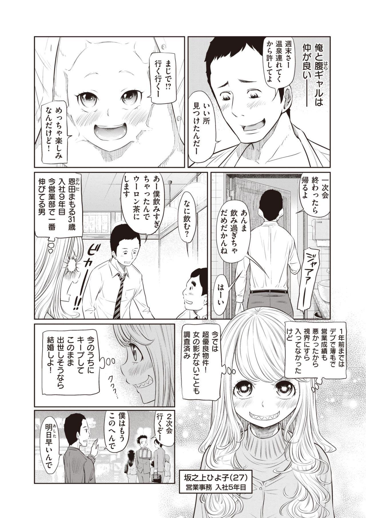 WEEKLY Kairakuten Vol.64 20
