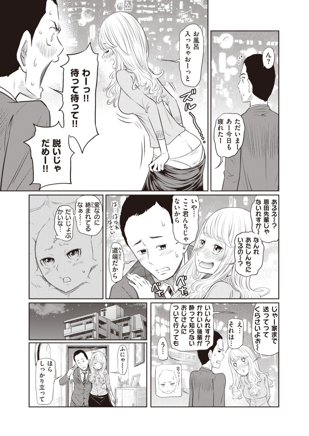 WEEKLY Kairakuten Vol.64 21