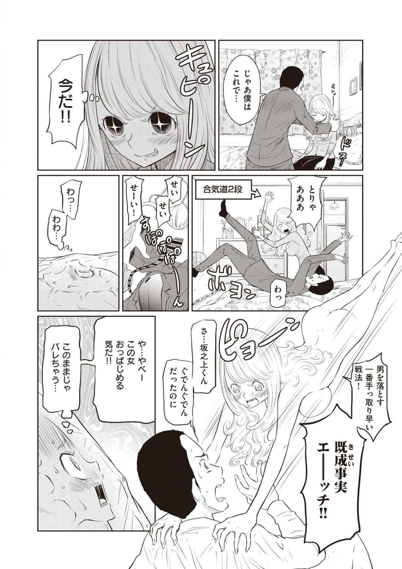 WEEKLY Kairakuten Vol.64 22