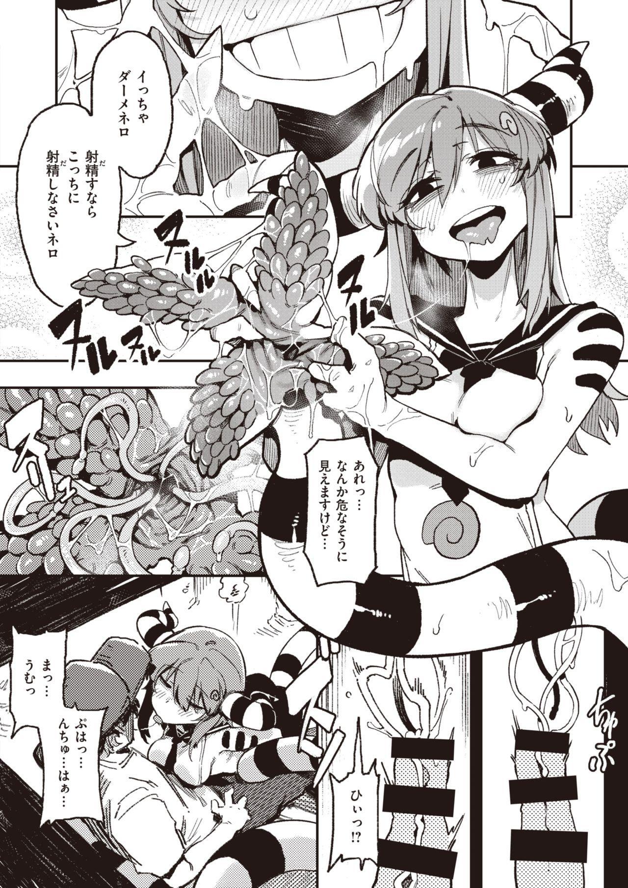 WEEKLY Kairakuten Vol.64 6