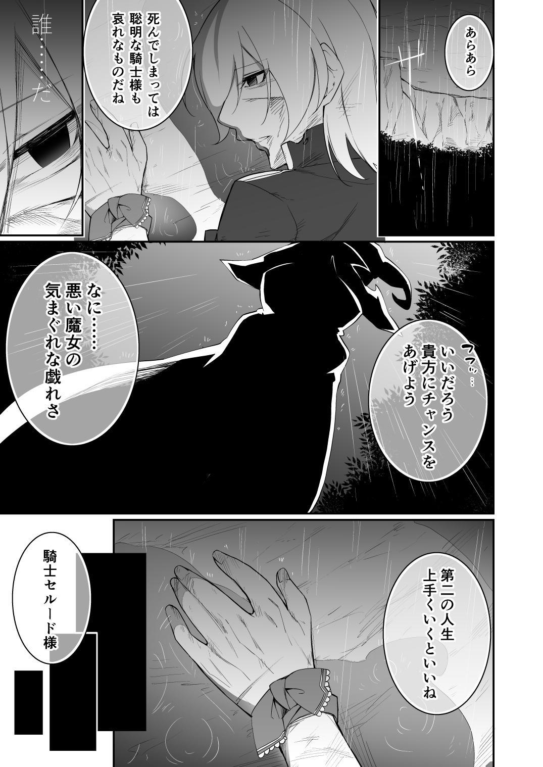 TS Tensei Kishi to Aru Kizoku no Yakusoku 2