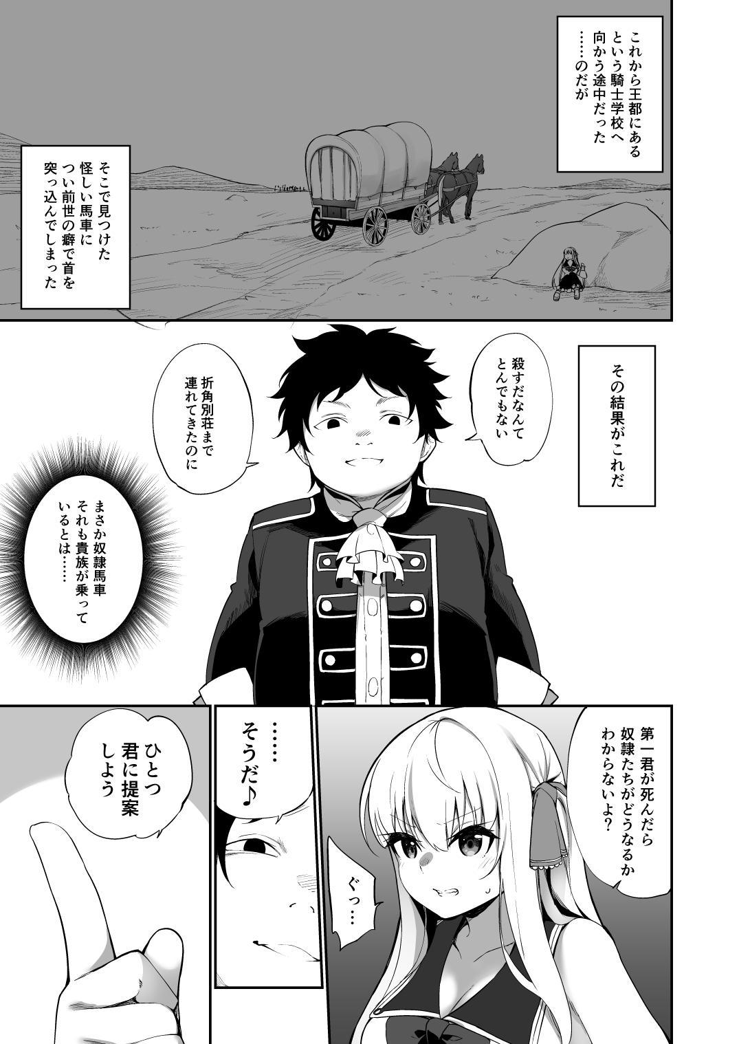 TS Tensei Kishi to Aru Kizoku no Yakusoku 4