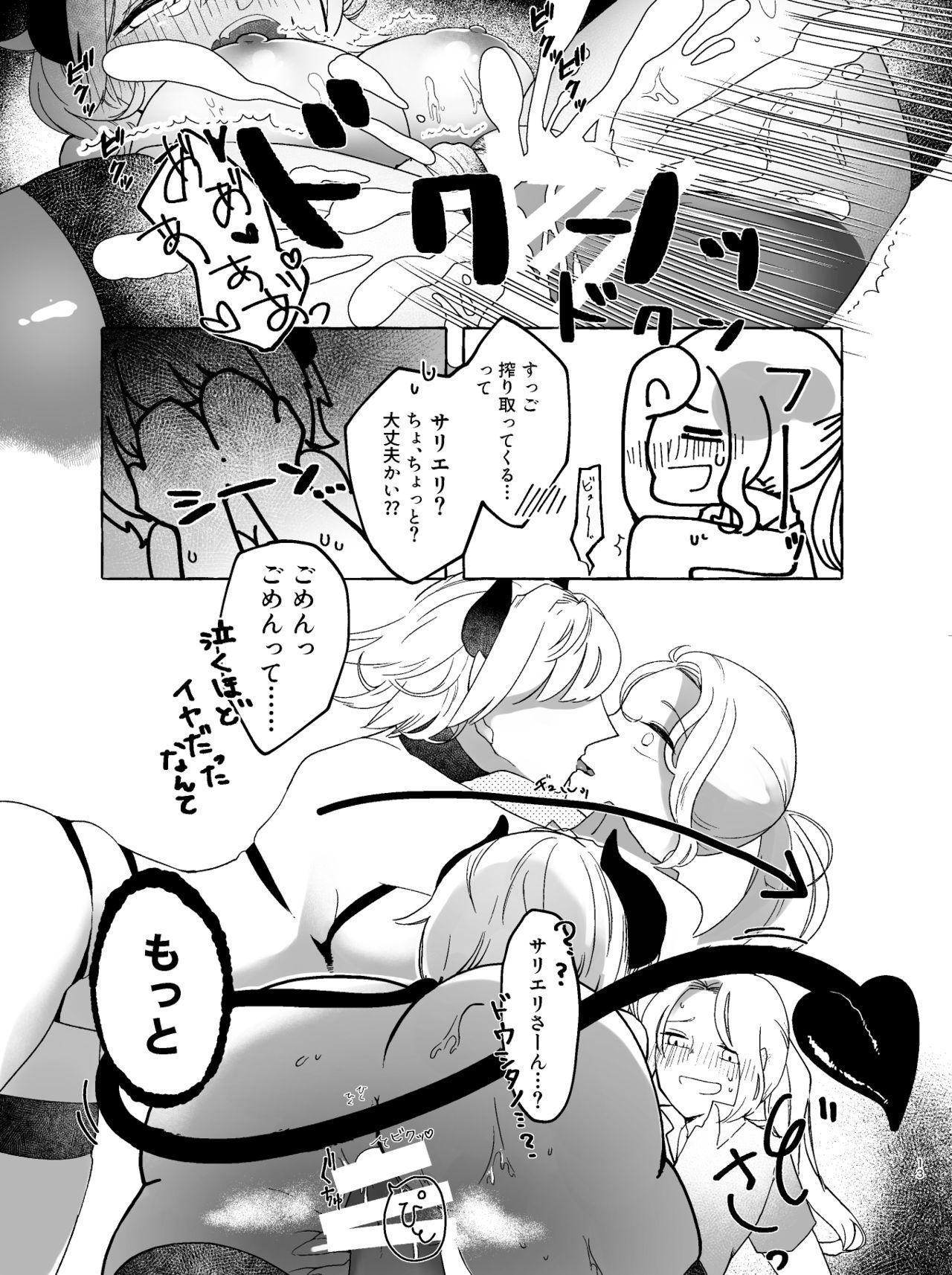 アマサリ女体化すけべ漫画 11
