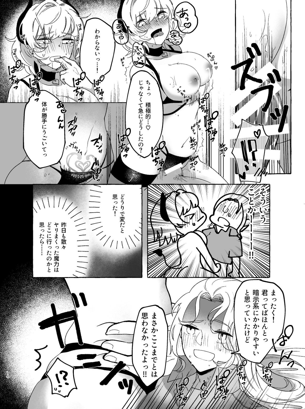 アマサリ女体化すけべ漫画 12