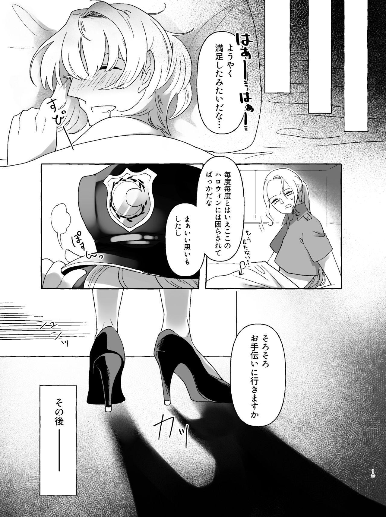 アマサリ女体化すけべ漫画 17