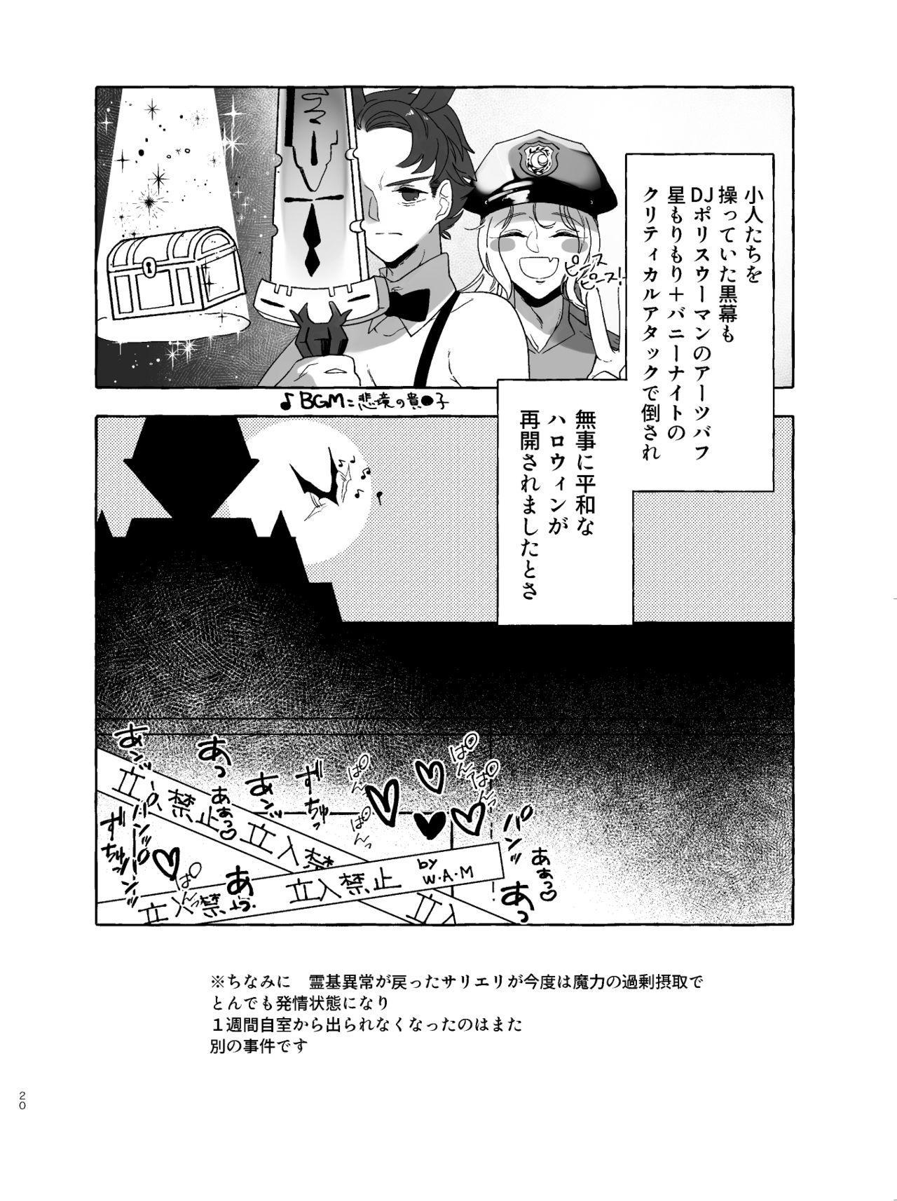 アマサリ女体化すけべ漫画 18