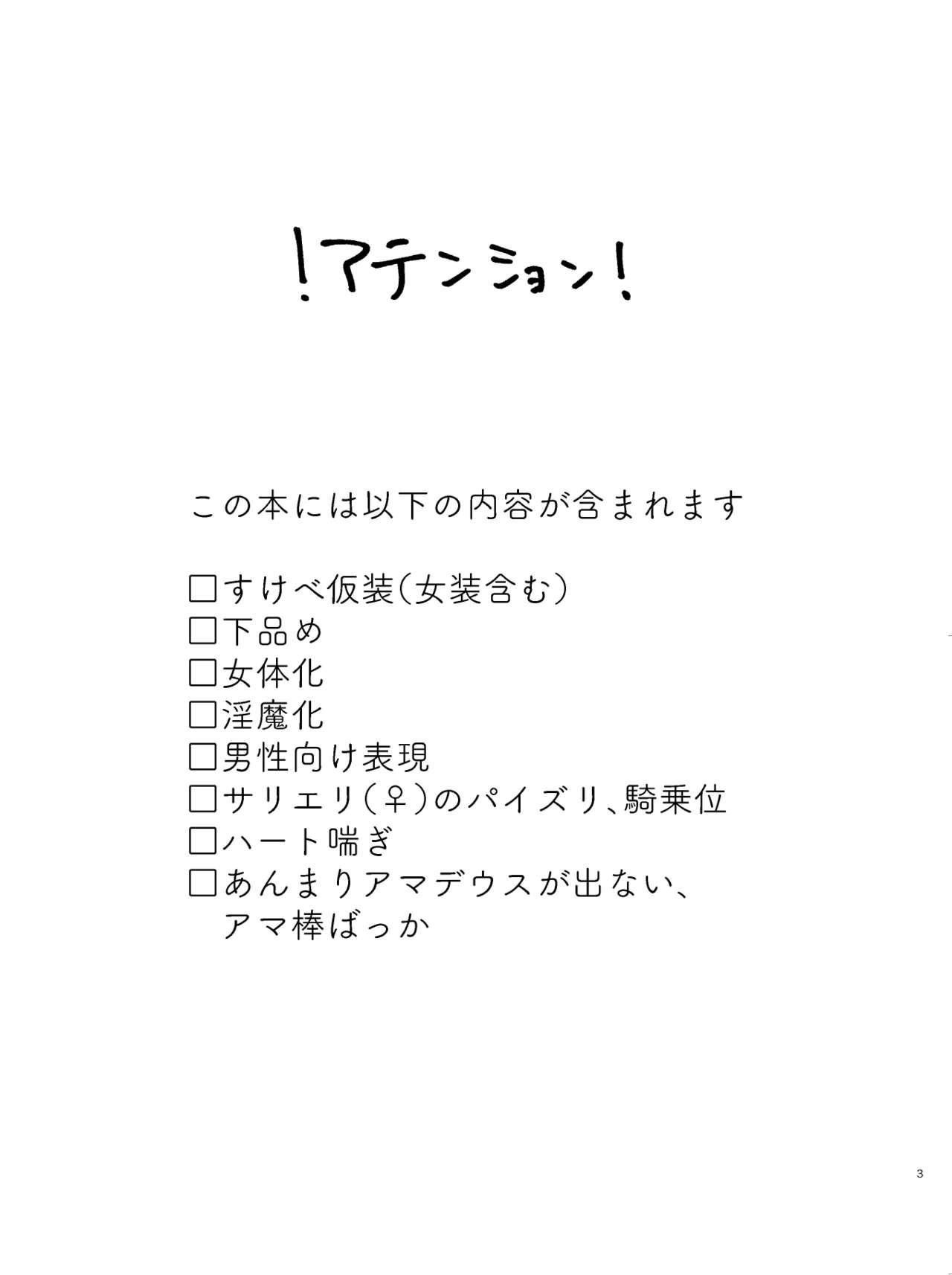アマサリ女体化すけべ漫画 1