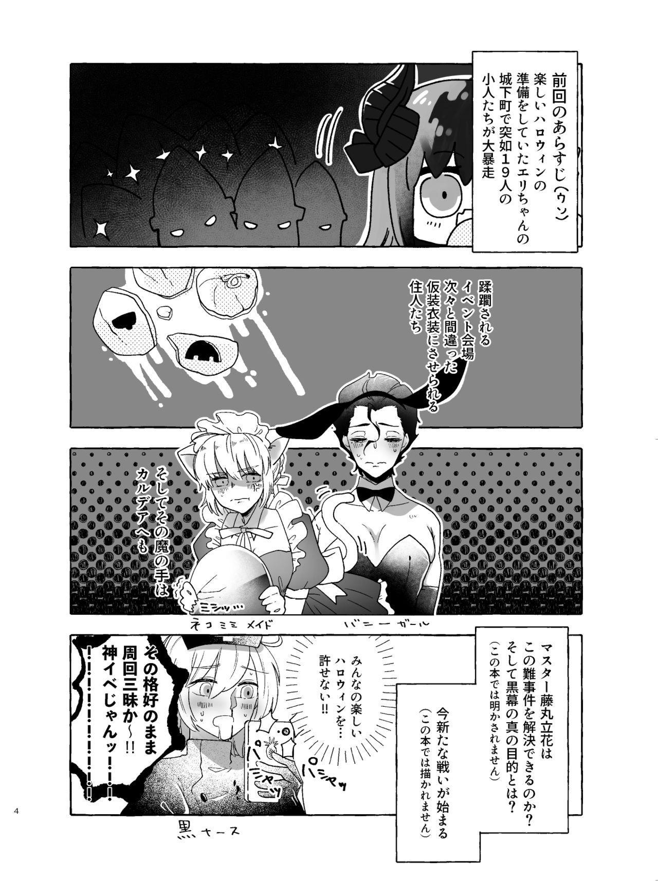 アマサリ女体化すけべ漫画 2