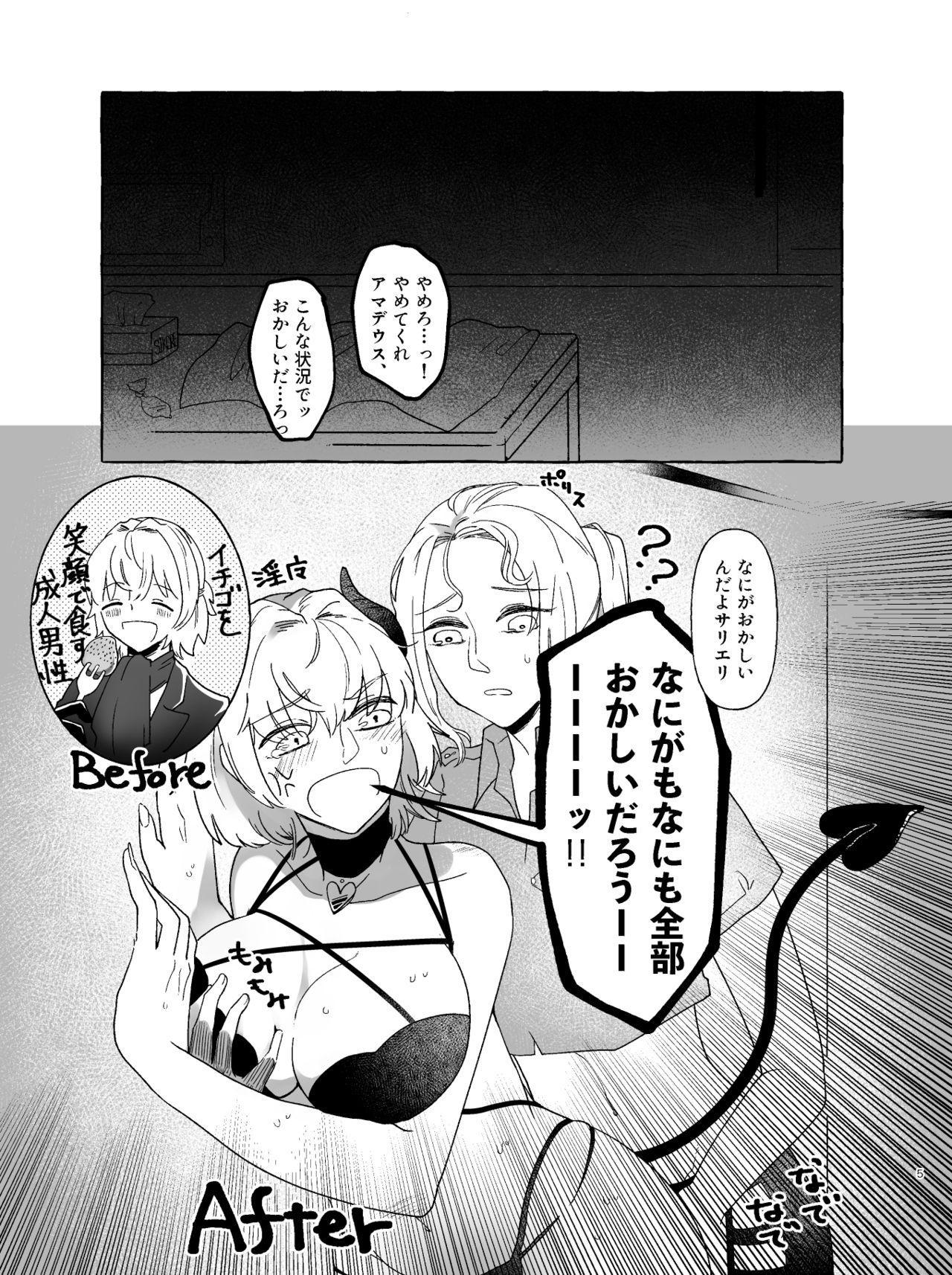 アマサリ女体化すけべ漫画 3