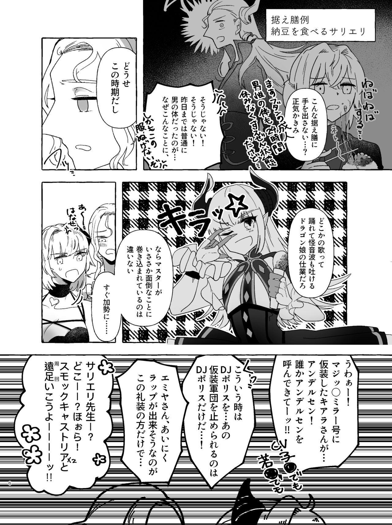 アマサリ女体化すけべ漫画 4