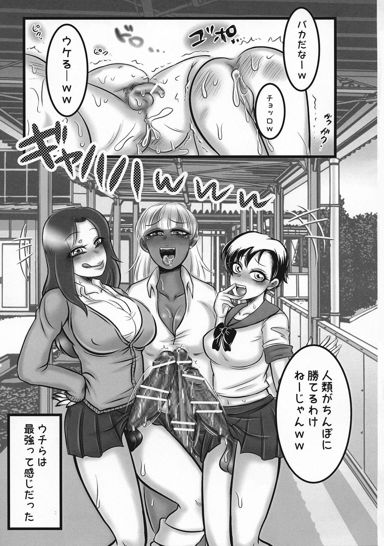 Futanari Gyaru ga Jiko Ninshin Suru Manga! 11