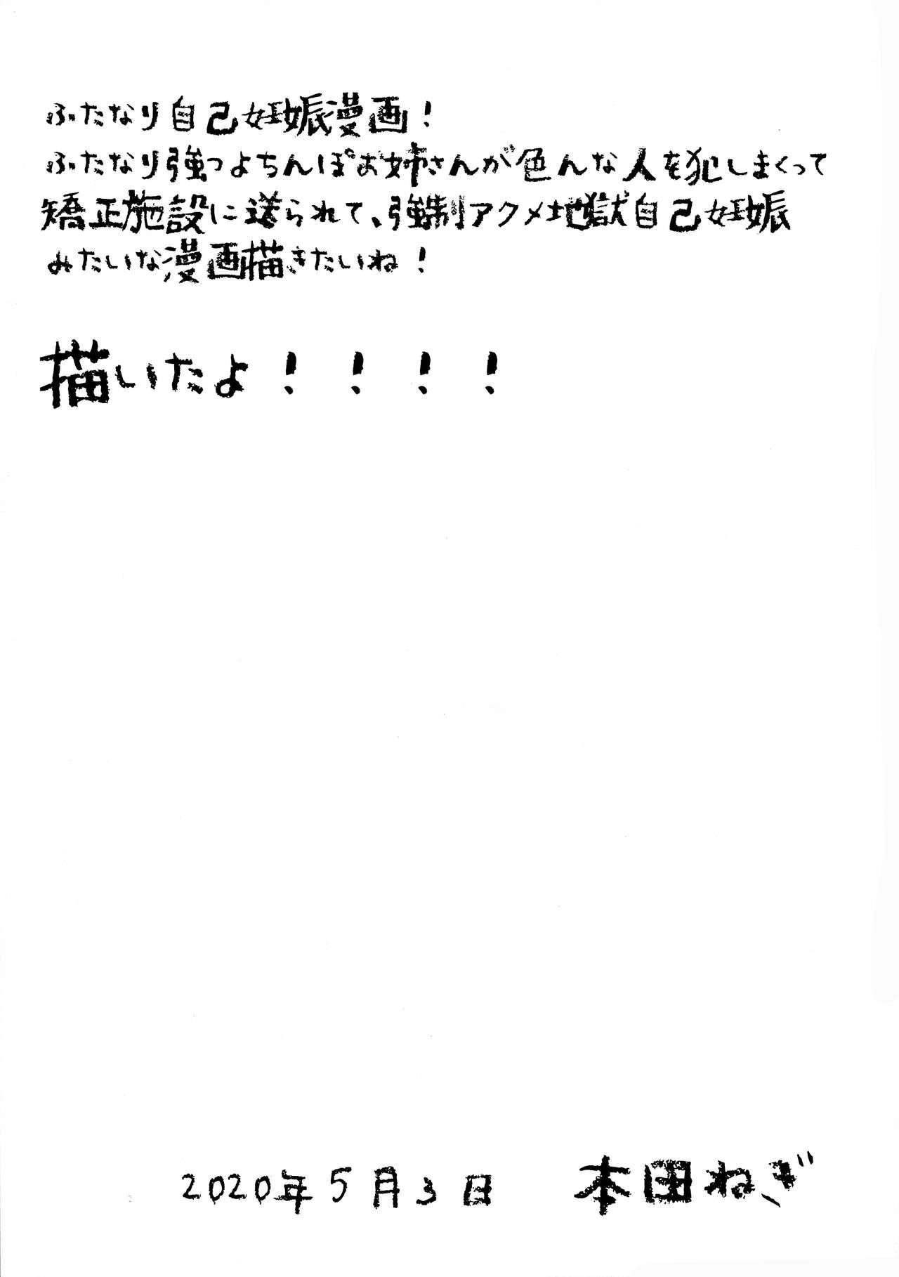 Futanari Gyaru ga Jiko Ninshin Suru Manga! 1