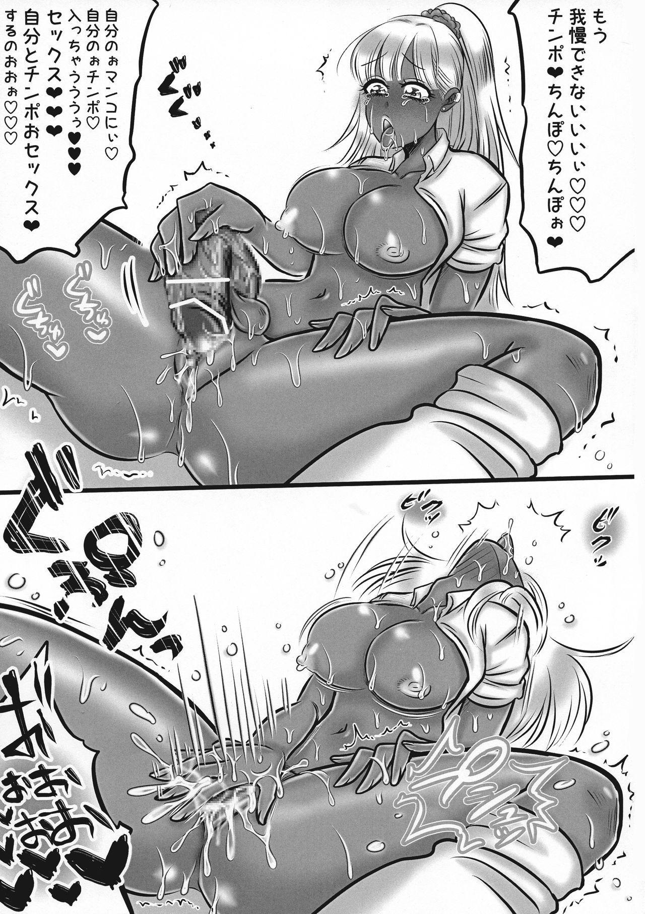 Futanari Gyaru ga Jiko Ninshin Suru Manga! 29