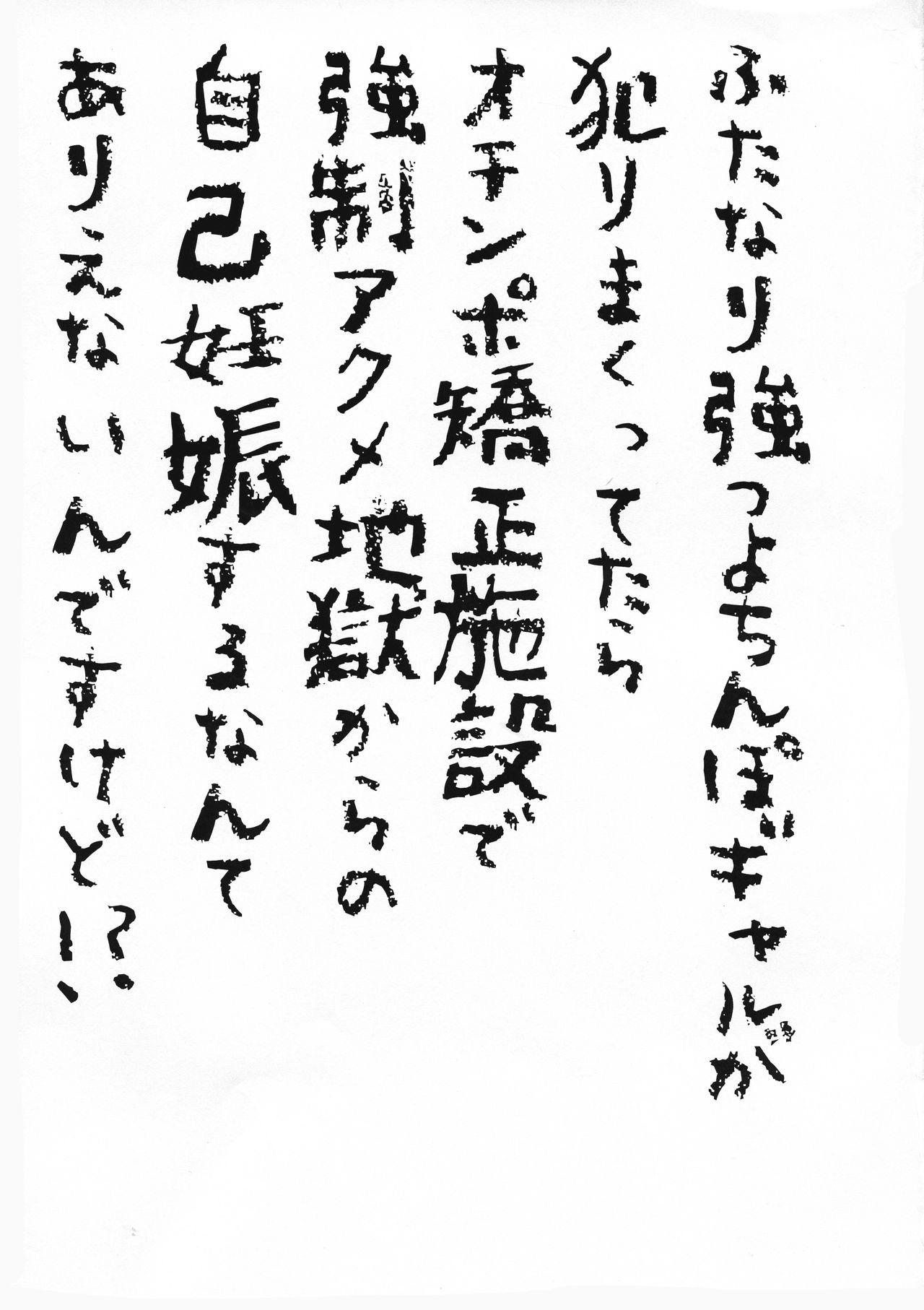Futanari Gyaru ga Jiko Ninshin Suru Manga! 35