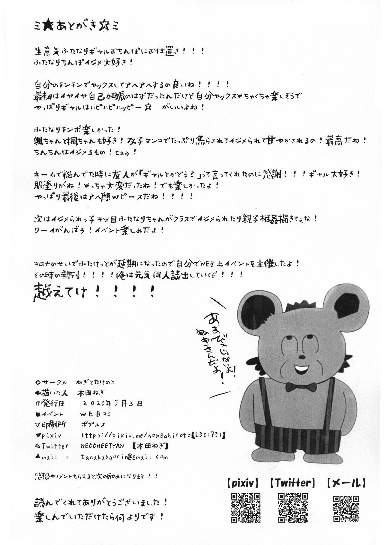 Futanari Gyaru ga Jiko Ninshin Suru Manga! 36