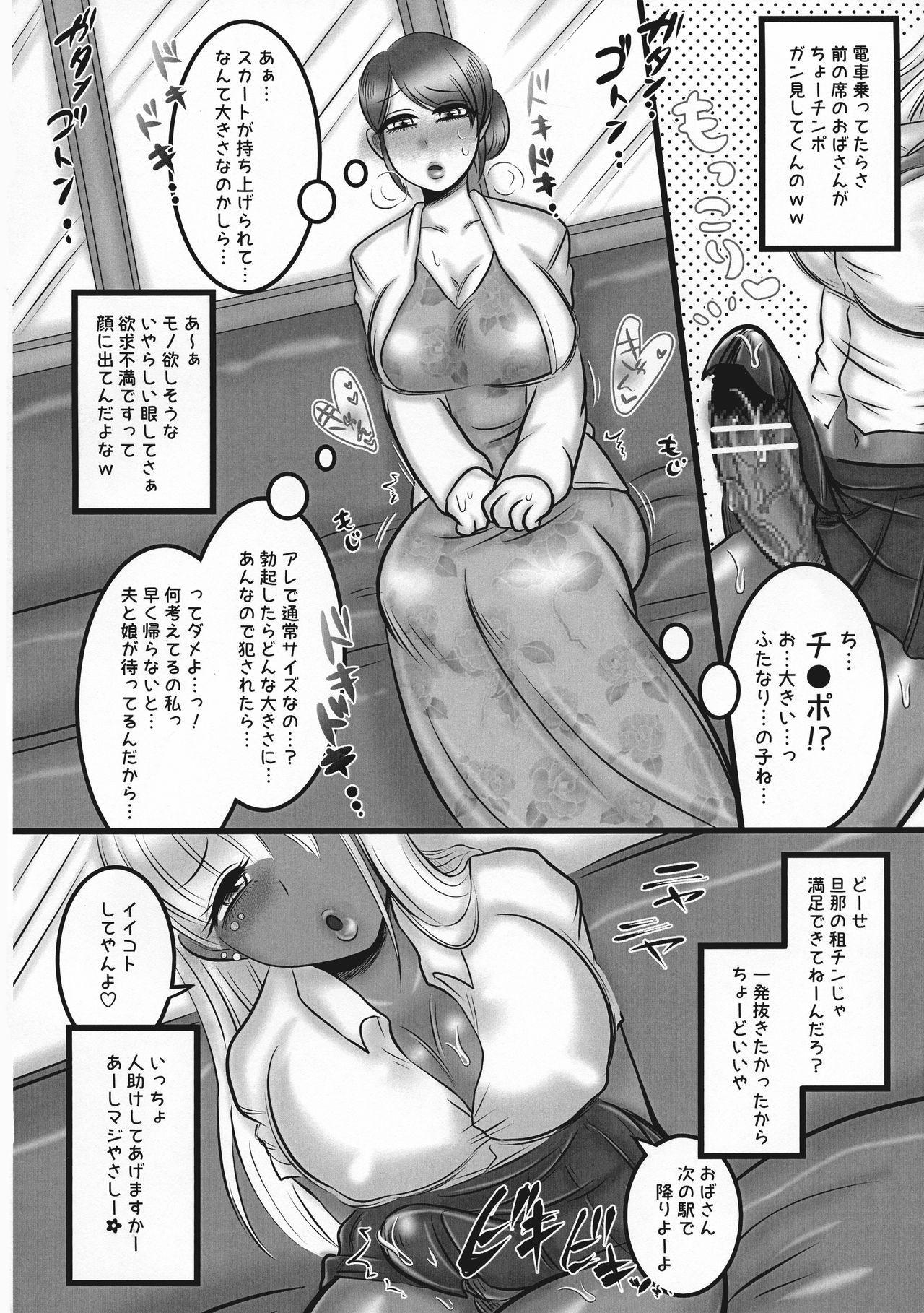 Futanari Gyaru ga Jiko Ninshin Suru Manga! 6