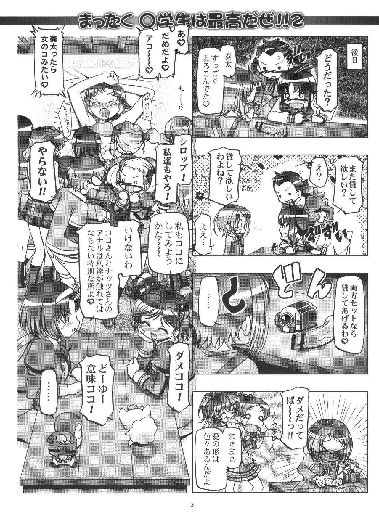 BBS NOTE 2011 WINTER Mattaku Shougakusei wa Saikou da ze!! 2 2
