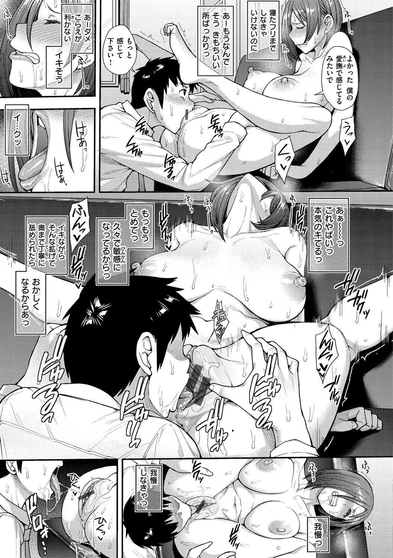 Muicha Imashita! 102