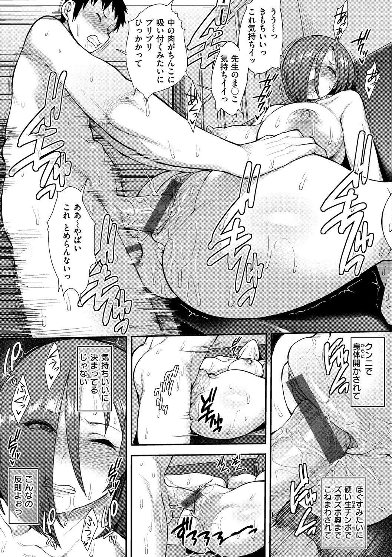 Muicha Imashita! 104
