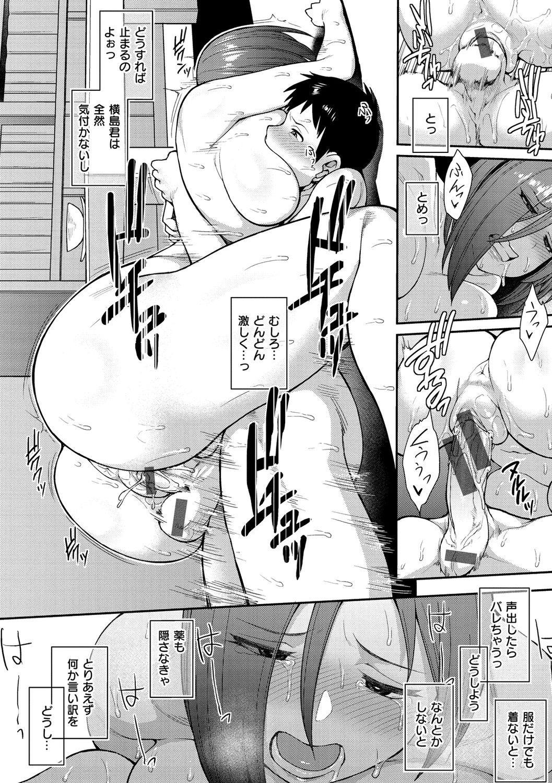 Muicha Imashita! 109