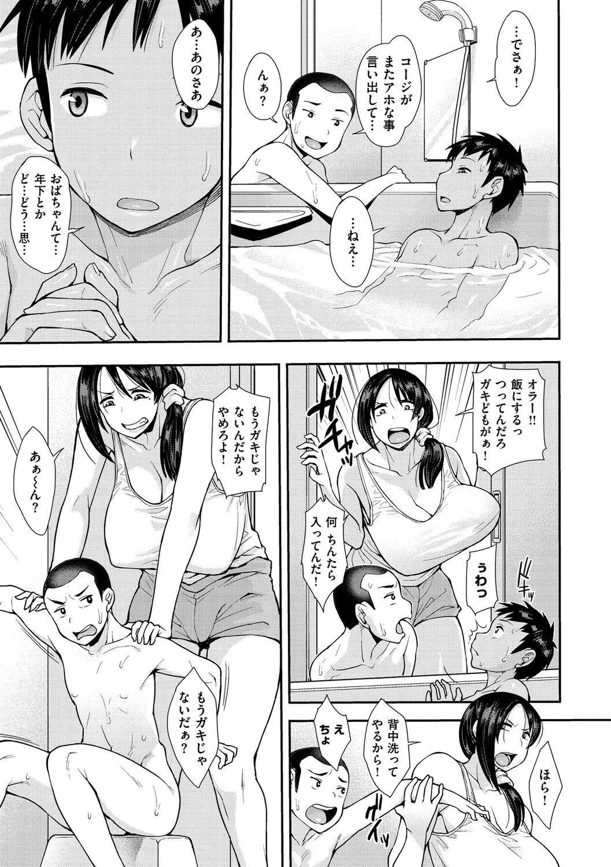 Muicha Imashita! 116
