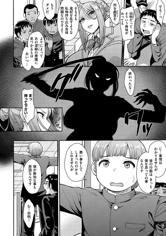 Muicha Imashita! 167