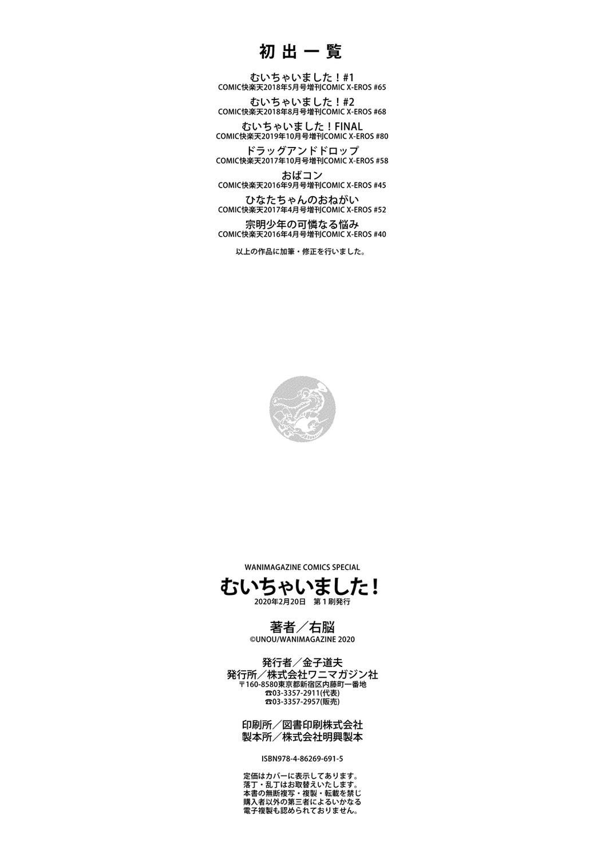 Muicha Imashita! 193