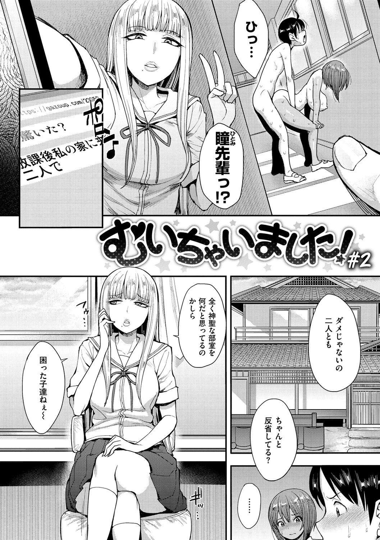 Muicha Imashita! 31
