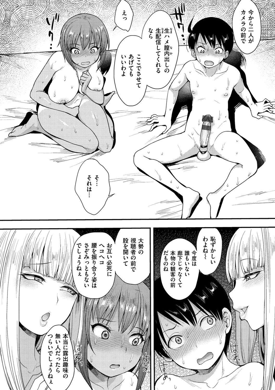 Muicha Imashita! 51