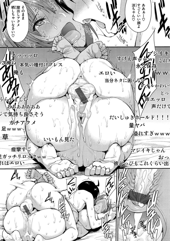 Muicha Imashita! 56