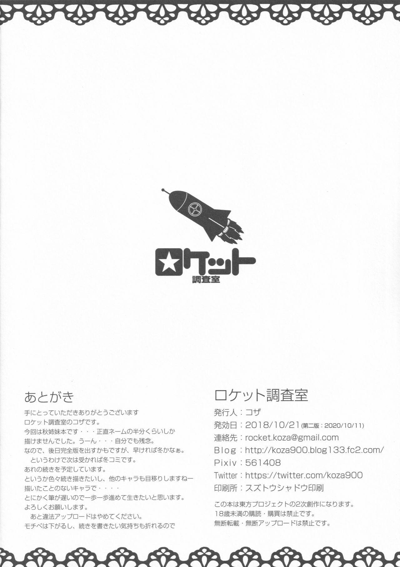 Aki  x  Aki Minoriaru Aki Shizuka ni Fukeyuku 11