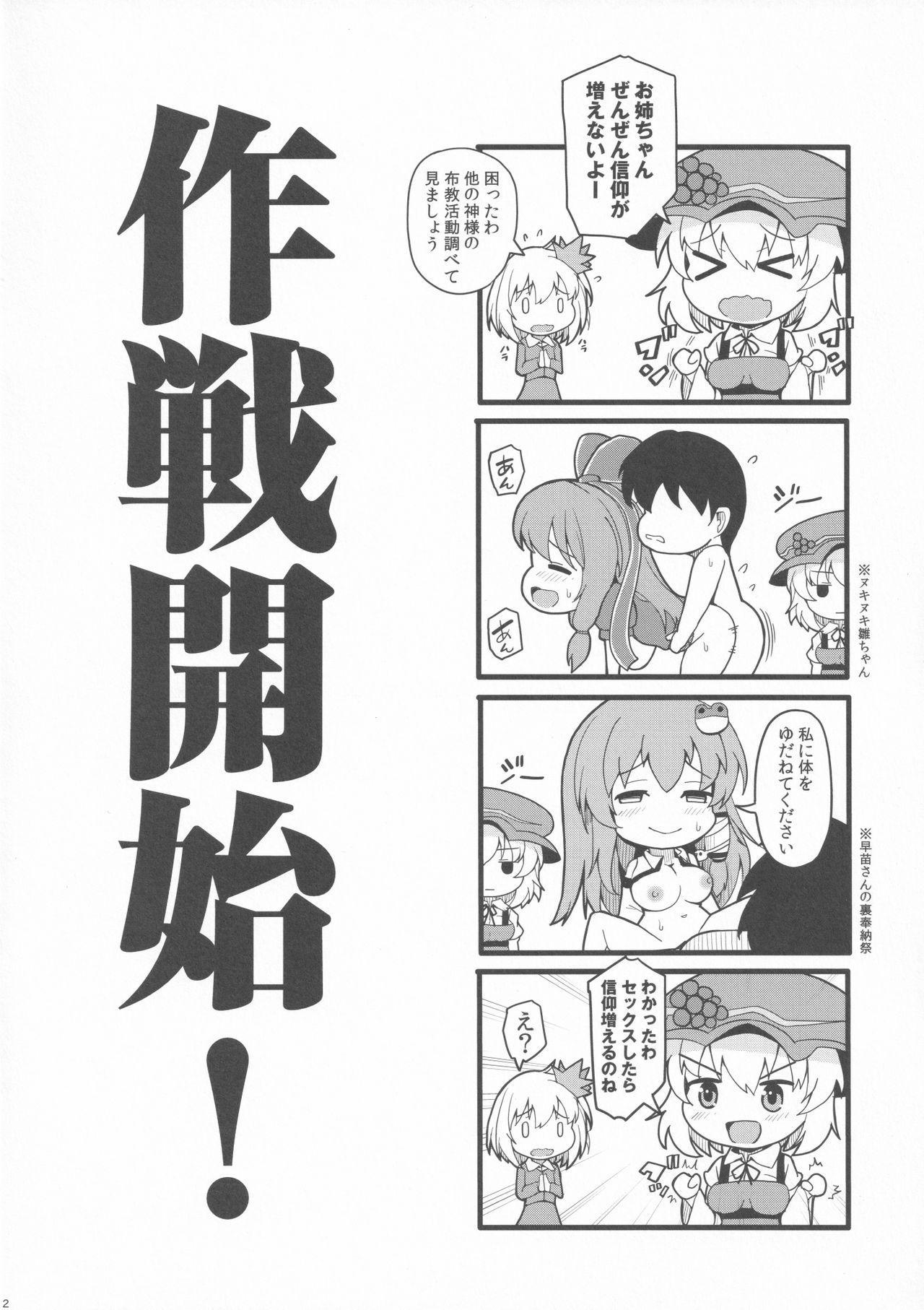 Aki  x  Aki Minoriaru Aki Shizuka ni Fukeyuku 1