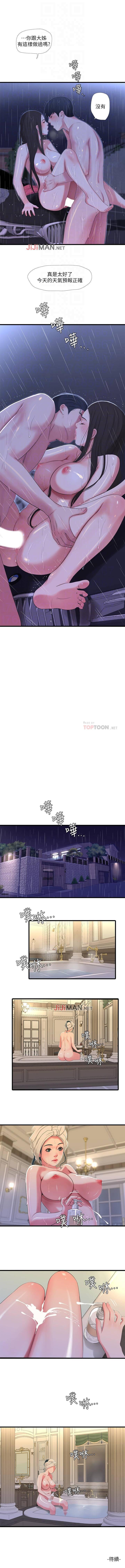 【周四连载】亲家四姐妹(作者:愛摸) 第1~31话 141