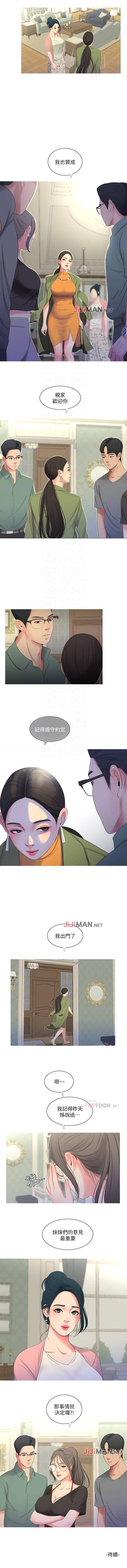 【周四连载】亲家四姐妹(作者:愛摸) 第1~31话 77