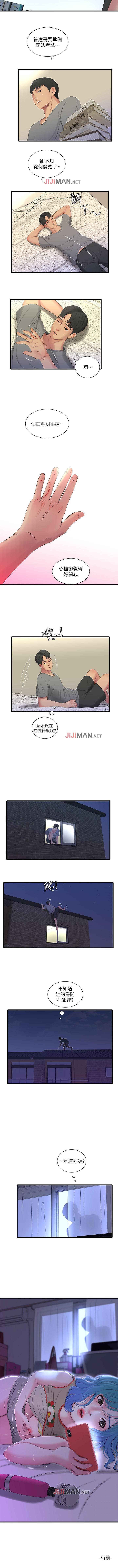 【周四连载】亲家四姐妹(作者:愛摸) 第1~31话 82